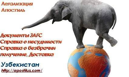 Апостиль, легализация, Узбекистан +998 90 958 79 63