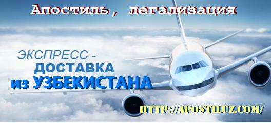 Дистанционно, без присутствия, АПОСТИЛЬ, Узбекистан
